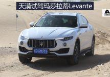 China grootste markt voor Maserati, maar de rem gaat er op